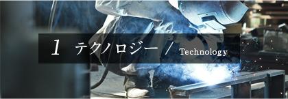1 テクノロジー / Technology