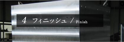 4 フィニッシュ / Finish